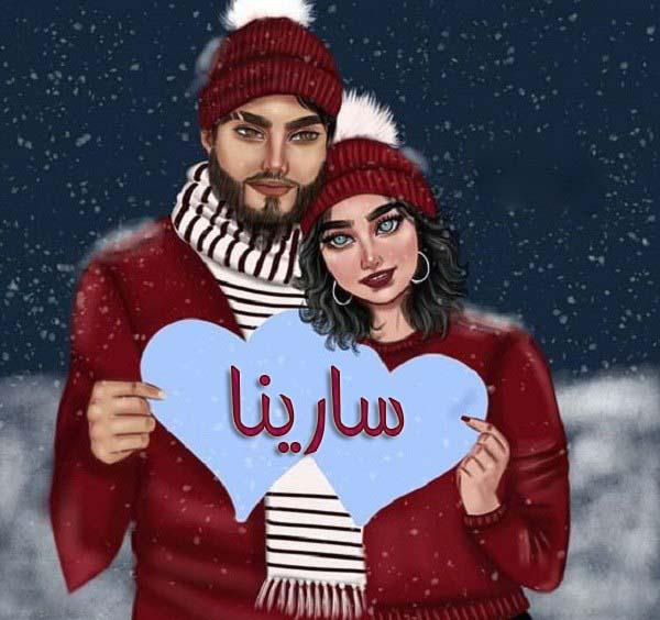 عکس نوشته عاشقانه اسم سارینا