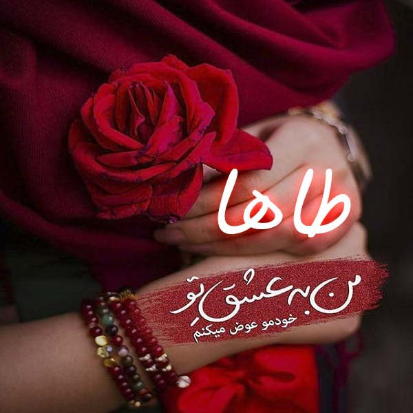 عکس نوشته عاشقانه اسم طاها