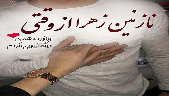 عکس نوشته عاشقانه اسم نازنین زهرا