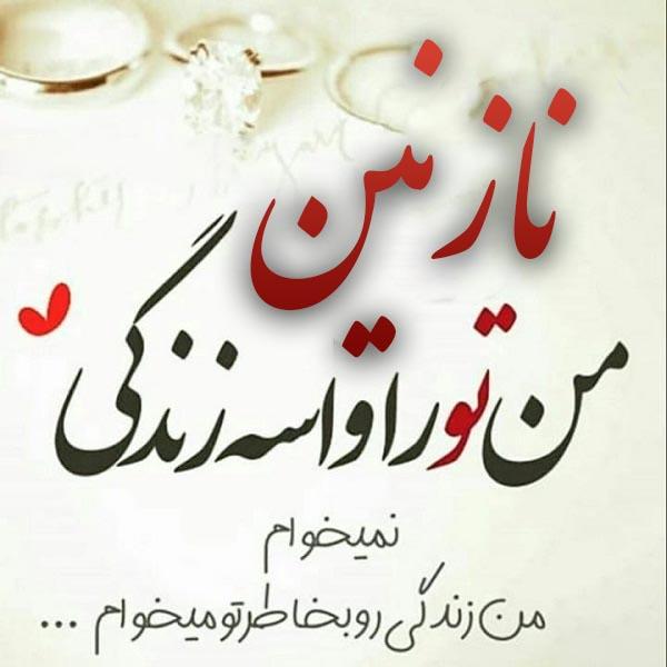 عکس نوشته عاشقانه اسم نازنین