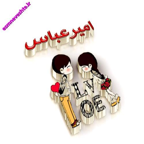 عکس نوشته عاشقانه امیرعباس