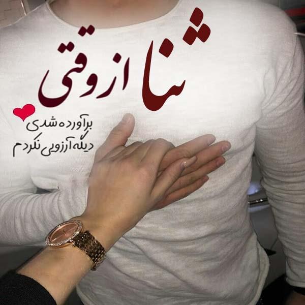 عکس نوشته عاشقانه با اسم ثنا