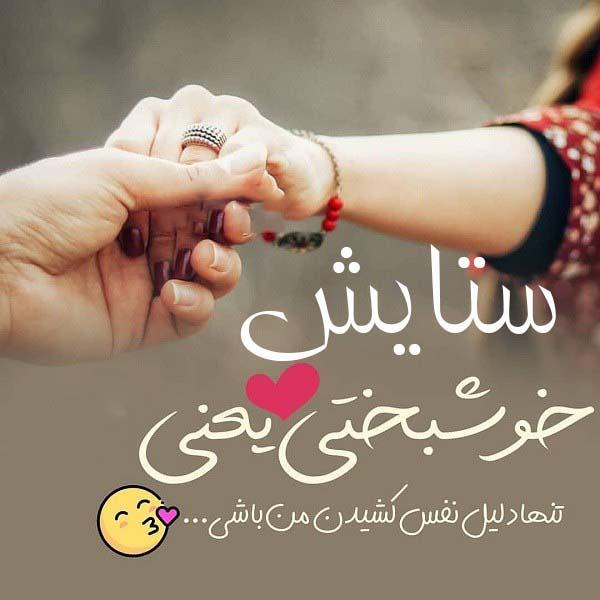 عکس نوشته عاشقانه با اسم ستایش
