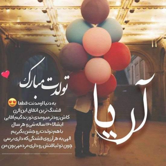 عکس نوشته عاشقانه تولدت مبارک آریا