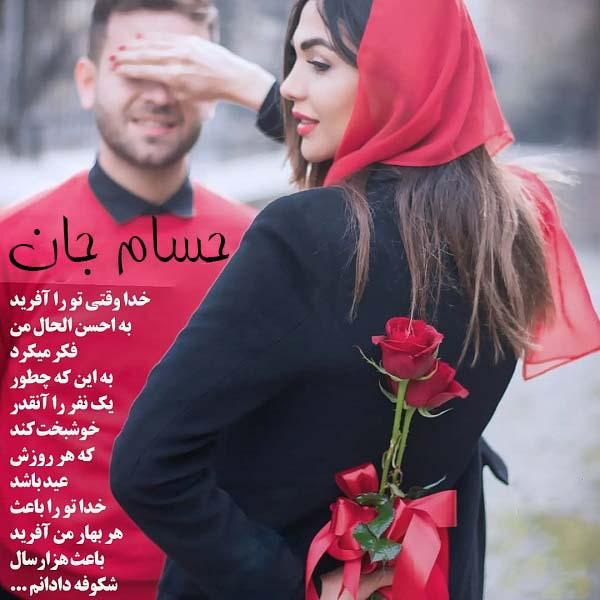 عکس نوشته عاشقانه حسام جان