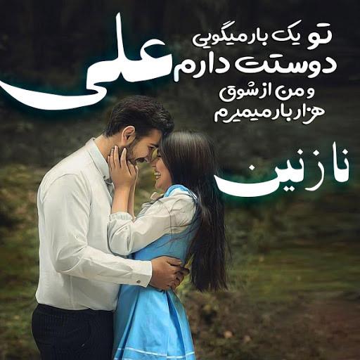 عکس نوشته عاشقانه دونفره نازنین و علی