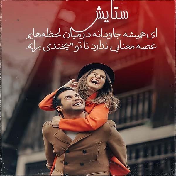 عکس نوشته عاشقانه ستایش