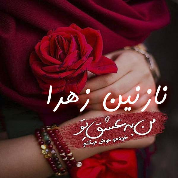 عکس نوشته عاشقانه نازنین زهرا