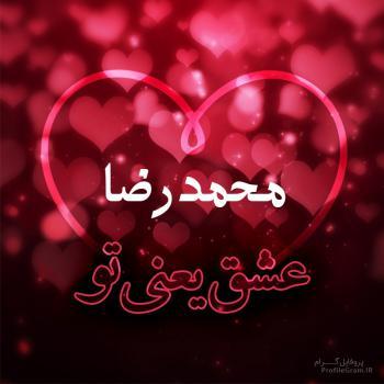 عکس نوشته محمدرضا عشق یعنی تو