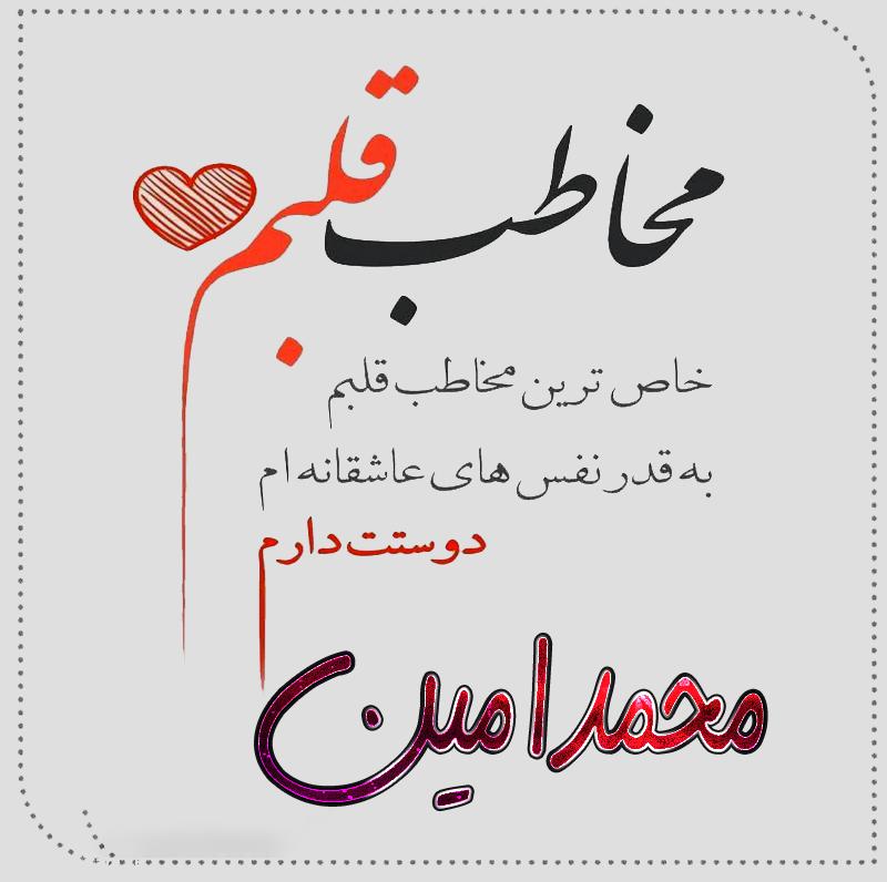عکس نوشته محمد امین با متن عاشقانه برای اینستاگرام