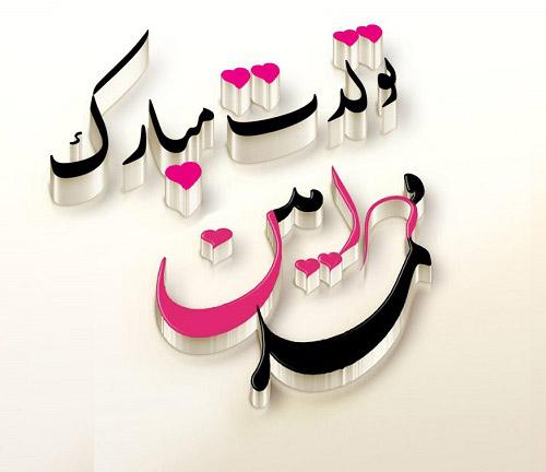 عکس نوشته محمد امین تولدت مبارک