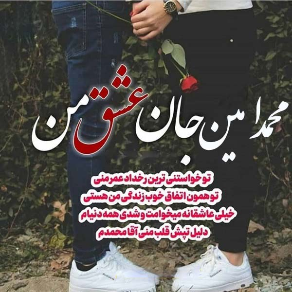 عکس نوشته محمد امین جان عشق من