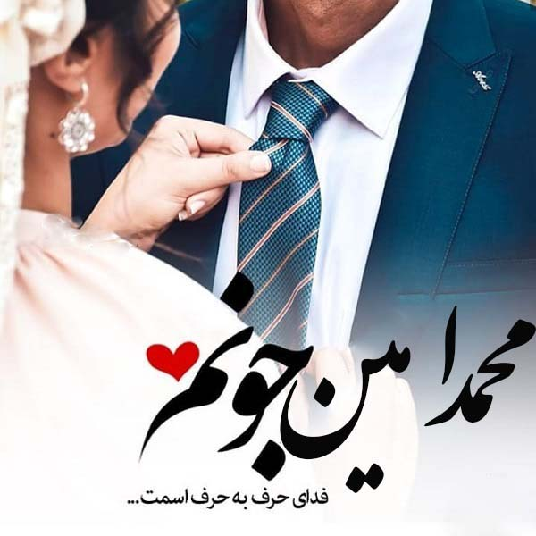 عکس نوشته محمد امین جونم طرح عاشقانه عروس و داماد