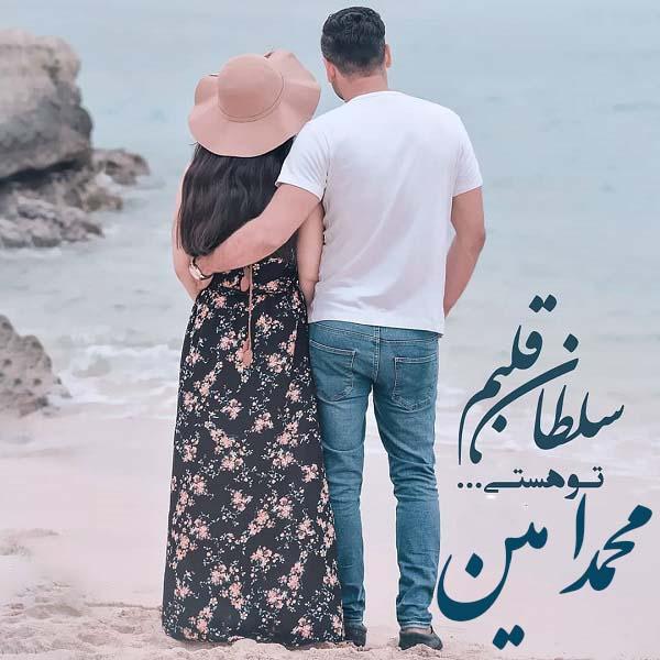 عکس نوشته محمد امین دونفره مناسب برای اینستاگرام