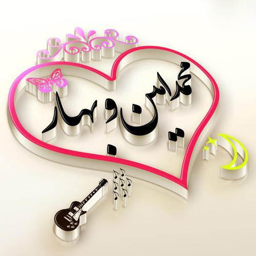 عکس نوشته محمد امین و بهار عاشقانه با قلب