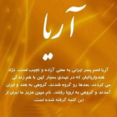 عکس نوشته معانی اسم آریا