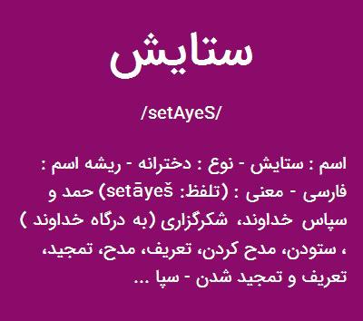 عکس نوشته معنی اسم ستایش