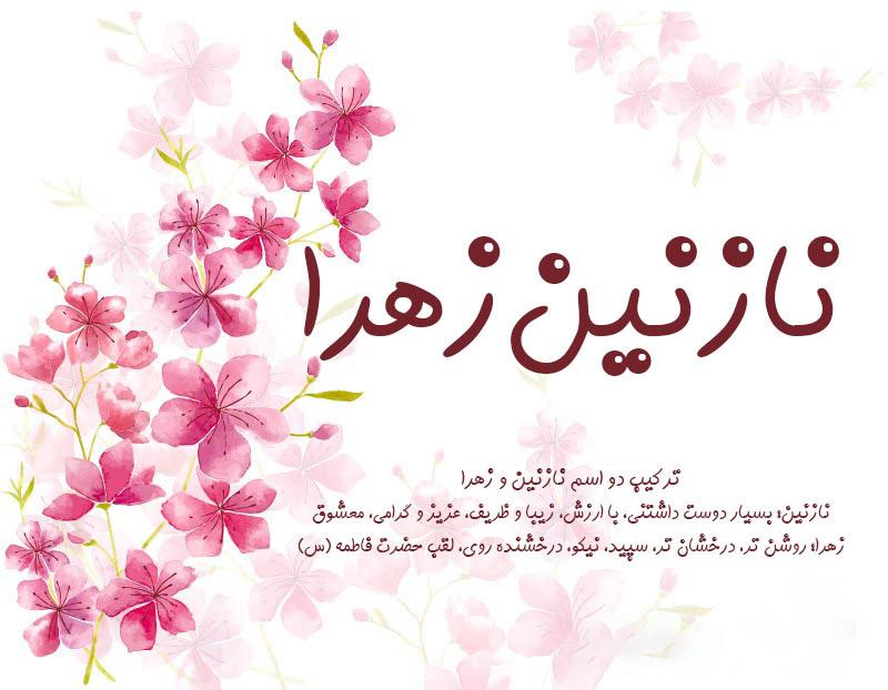 عکس نوشته معنی اسم نازنین زهرا