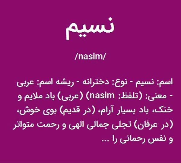 عکس نوشته معنی اسم نسیم