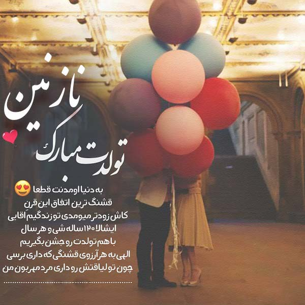 عکس نوشته نازنین تولدت مبارک
