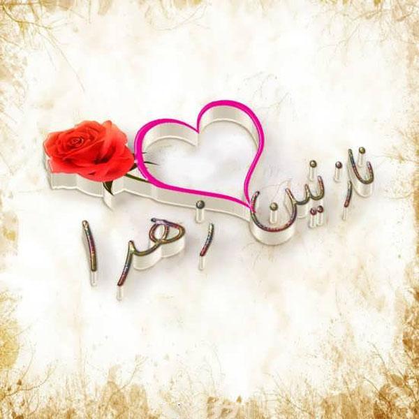عکس نوشته نازنین زهرا با قلب