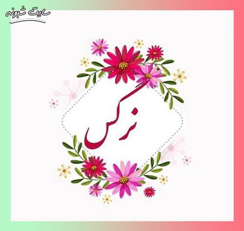 عکس نوشته نرگس با گل