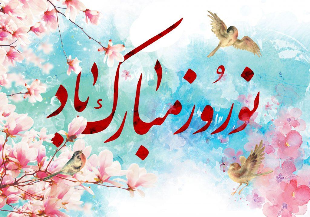 عکس نوشته نوروز مبارک باد