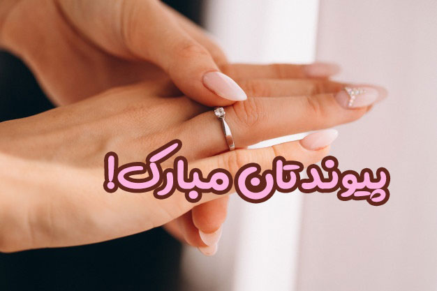عکس نوشته پیوندتان مبارک