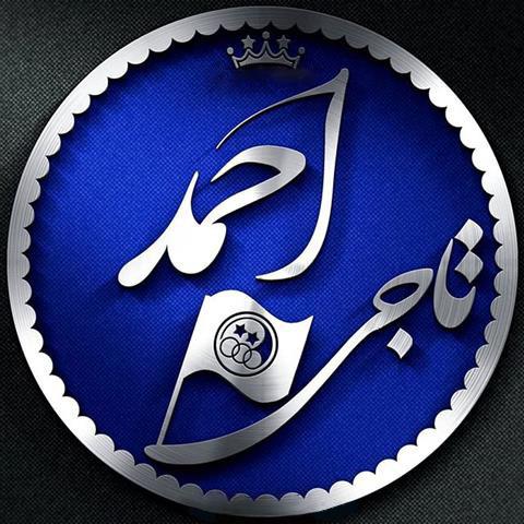 عکس پروفایل احمد تاجی