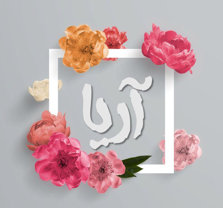 عکس پروفایل اسم آریا با طرح گل