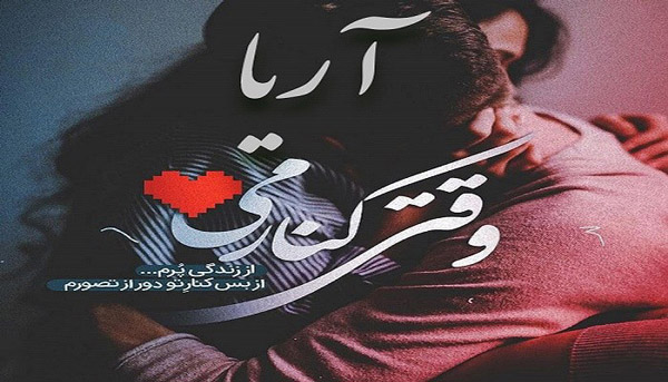 عکس پروفایل اسم آریا عاشقانه
