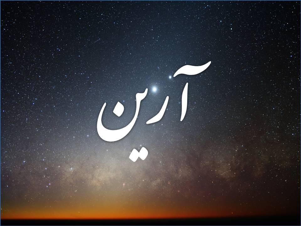 عکس پروفایل اسم آرین با آسمان و ستاره