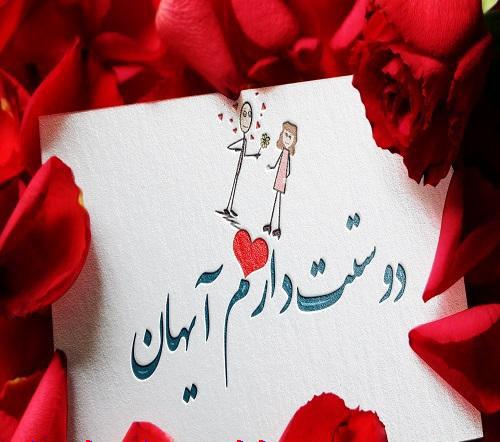 عکس پروفایل اسم آیهان
