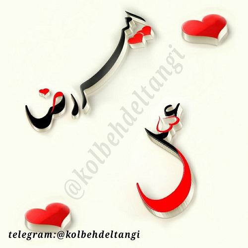 عکس پروفایل اسم امیررضا و عسل با قلب