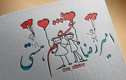 عکس پروفایل اسم امیررضا و هستی عاشقانه
