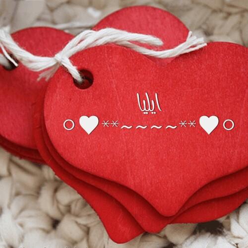 عکس پروفایل اسم ایلیا با قلب قرمز