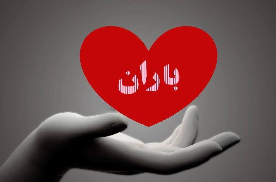 عکس پروفایل اسم باران با قلب قرمز