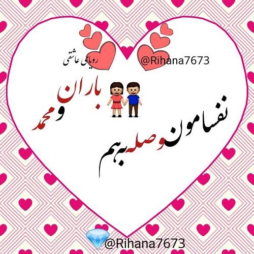 عکس پروفایل اسم باران و محمد