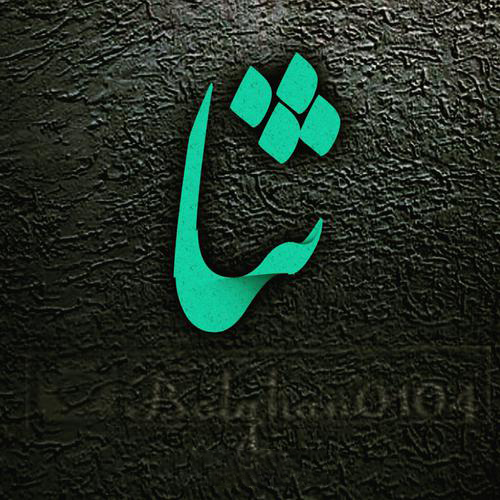 عکس پروفایل اسم ثنا خوشگل