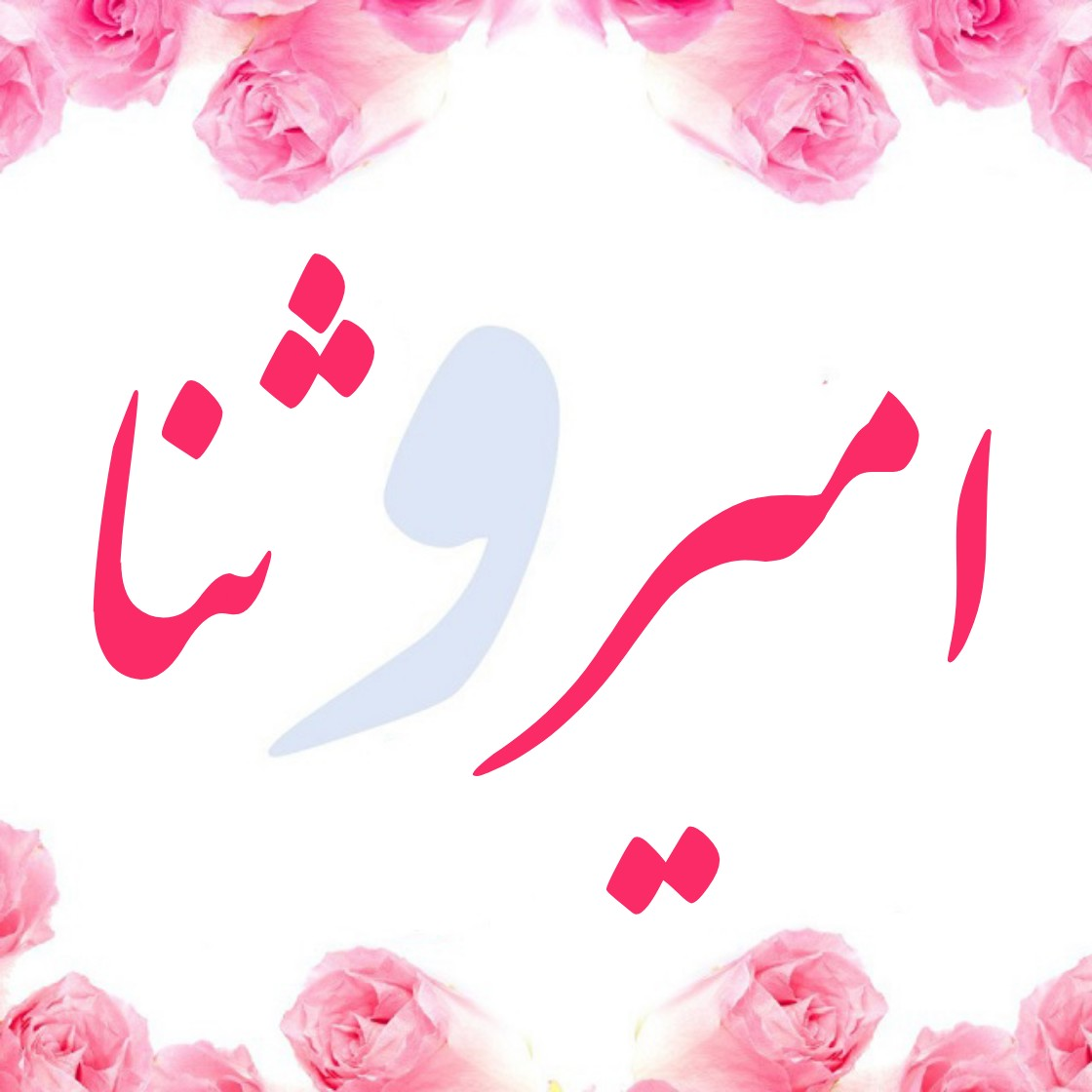 عکس پروفایل اسم ثنا و امیر