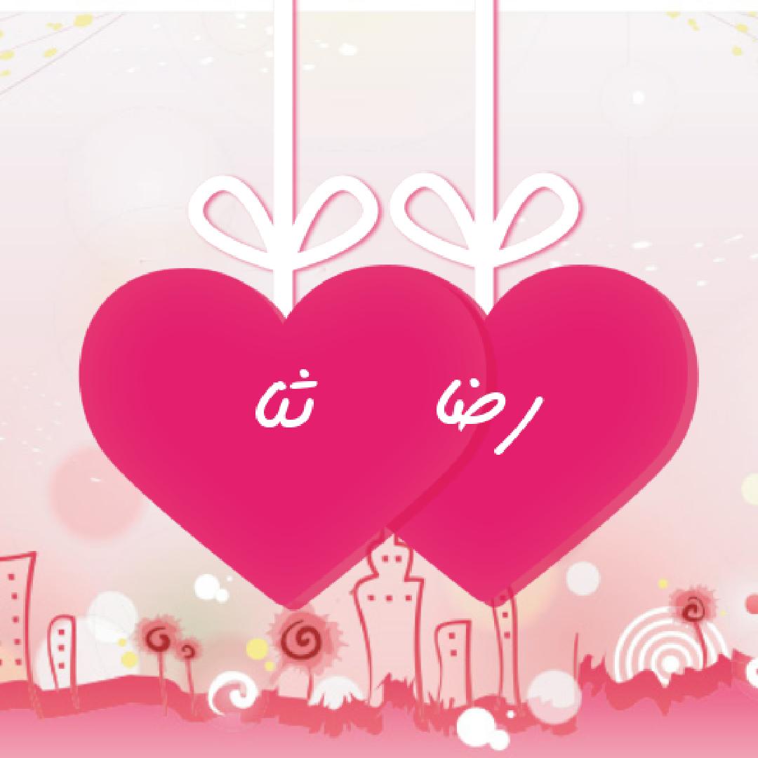 عکس پروفایل اسم ثنا و رضا