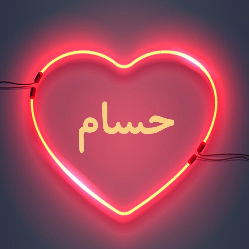 عکس پروفایل اسم حسام با طرح قلب عاشقانه