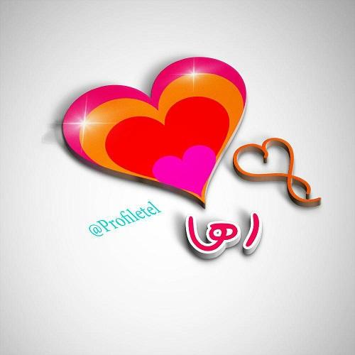 عکس پروفایل اسم رها با قلب