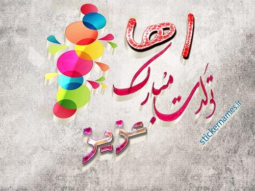 عکس پروفایل اسم رها تولدت مبارک