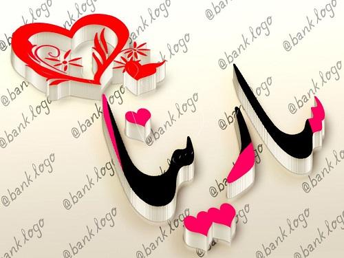 عکس پروفایل اسم سارینا با طرح قلب سه بعدی