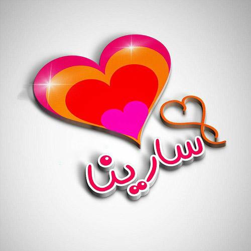 عکس پروفایل اسم سارینا با قلب درخشان