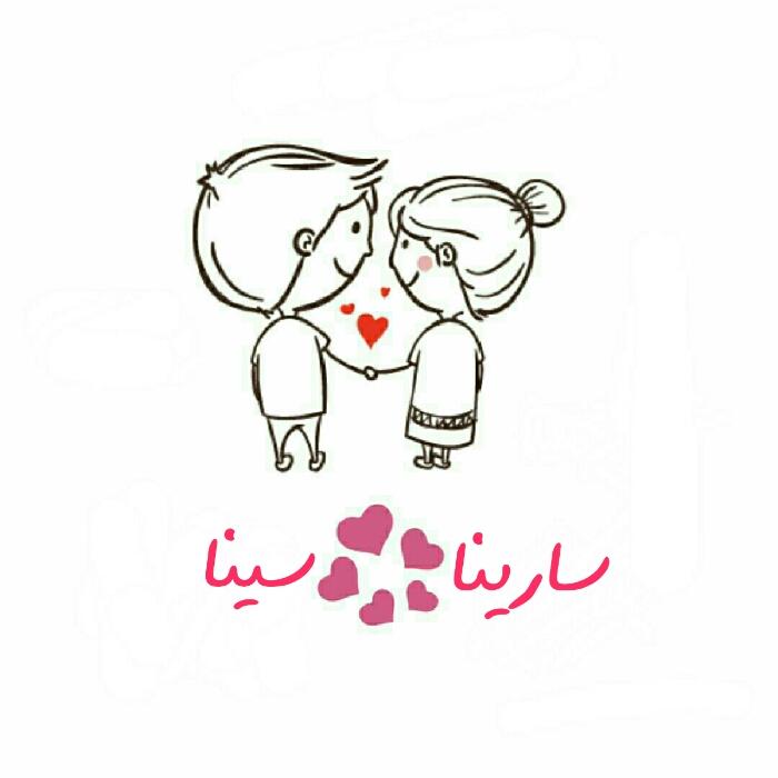 عکس پروفایل اسم سارینا و سینا