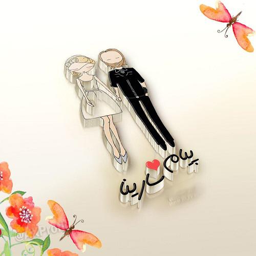 عکس پروفایل اسم سارینا و پیام