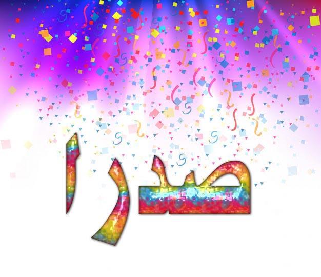 عکس پروفایل اسم صدرا با طرح کاغذهای رنگی شاد