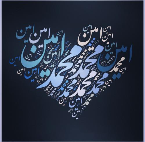 عکس پروفایل اسم محمدامین با طرح قلب آبی